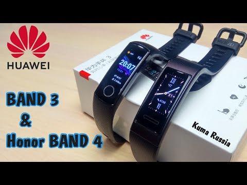 Huawei Band 3 и Honor Band 4 ( 2 фитнес браслета от Хуавей)