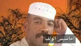 احمد الداقه ـــــ احاسيس الوِلِف