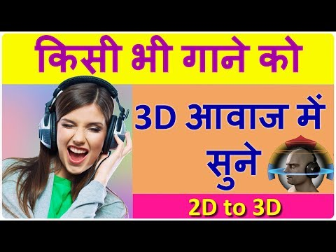 3d surround music player for android    3D Audio Music Player    किसी भी गाने को 3D Sound में सुने