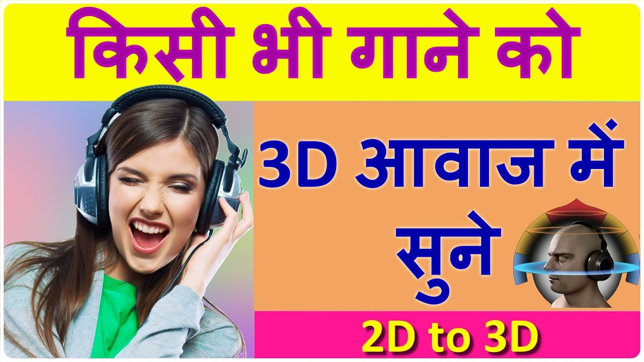 3d surround music player for android || 3D Audio Music Player || किसी भी  गाने को 3D Sound में सुने