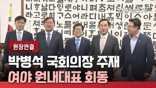 [현장연결] 박병석 국회의장 주재 여야 원내대표 회동 …