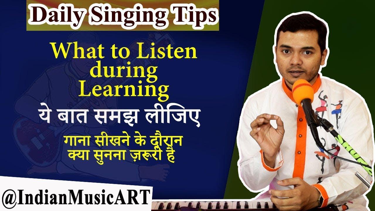 Tips गाना सीखने के दौरान क्या सुनें What to listen during Learning Singing | Indian Music ART