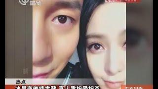《看看星闻》:范冰冰李晨继续发酵 跑男相爱相杀 Kankan News【SMG新闻超清版】