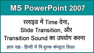 MS PowerPoint 2007 Tutorial in Hindi / Urdu : Slide Transition, Giving Sound In Slide - 3