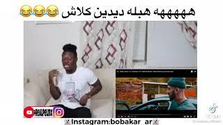 ههه شاهد ردة فعل هدا الأمريكي على اغنية ديدين كلاش كازاوية 😂😂🤣