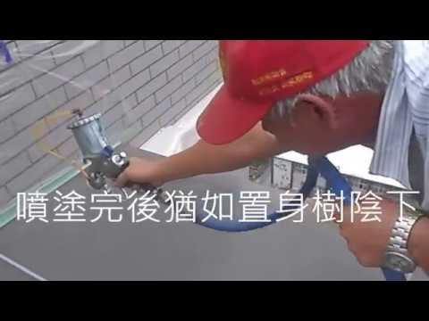 玻璃屋頂隔熱施工 - YouTube