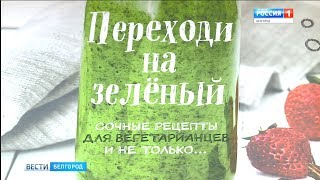 ГТРК Белгород - 1 октября - Всемирный день вегетарианства