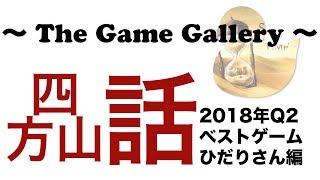 【ボードゲーム 四方山話】「2018年Q2ベストゲーム対談 」- ひだりさん編