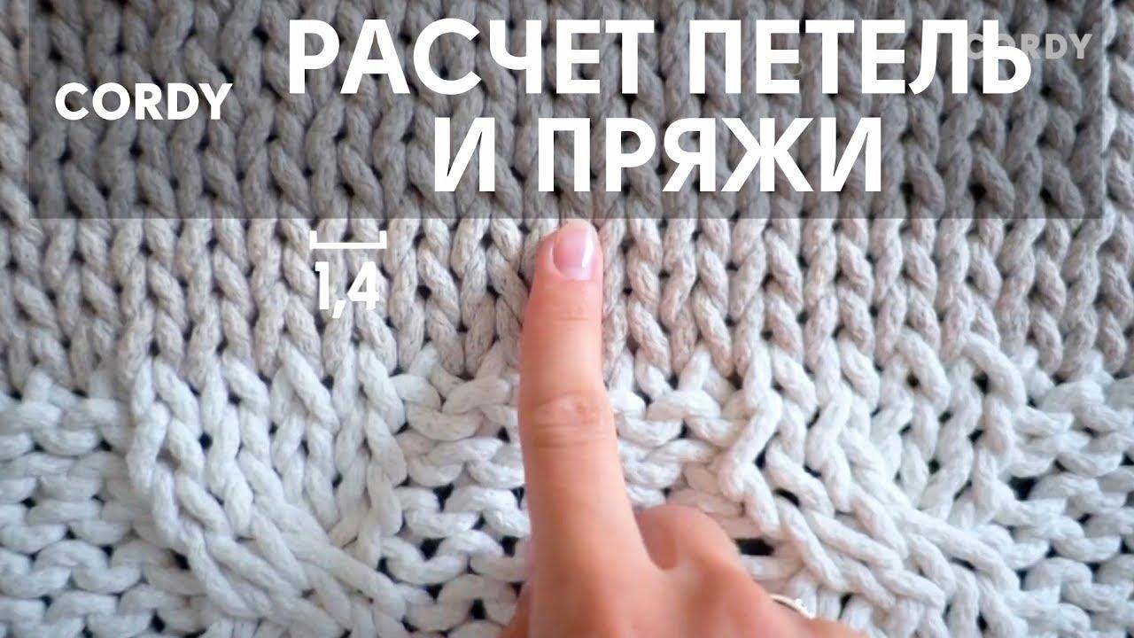 Как считать петли при вязании