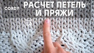 Расчет петель для вязания на спицах и как рассчитать необходимое количество пряжи КОРДИ CORDY