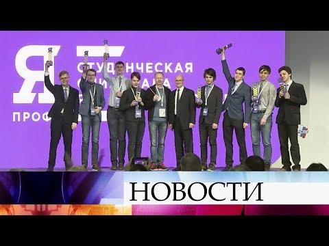 Ведущие российские компании выбирают сотрудников среди победителей олимпиады «Я - профессионал».