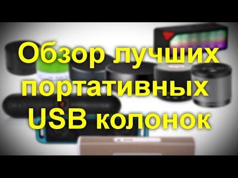 Обзор лучших портативных колонок с USB. Лучшие колонки, на которые стоит обратить внимание .