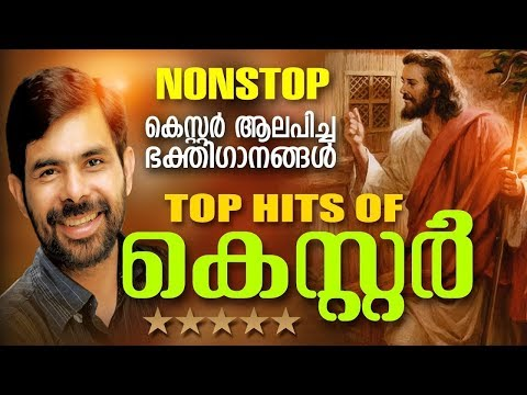 Heart Touching Christian Devotional Songs | Malayalam Christian Devotional Song | Jino Kunnumpurath