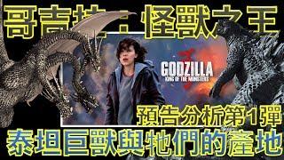 W電影隨便聊_哥吉拉:怪獸之王(Godzilla: King of the Monsters, 哥斯拉II:怪獸之王)_預告分析第1彈