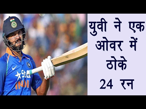 Yuvraj singh hits 24 runs( 6.6.4.6) in Jordan's over in 3rd T20 Match | वनइंडिया हिंदी