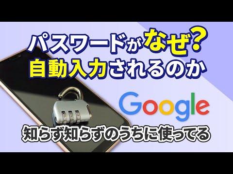 【パスワード管理】簡単に確認・修正・削除ができる!~絶対に知っておくべきGoogleパスワードマネジャーの使い方~