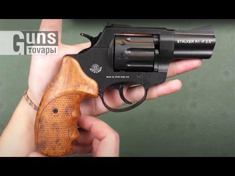 """Револьвер Stalker 2.5"""" рукоятка під дерево"""