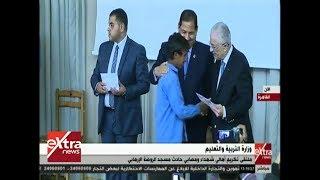 الآن | وزارة التربية والتعليم تكرم أهالي شهداء ومصابي حادث الروضة
