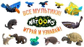 Прошёл всю игру Natoons от Kinder Сюрприз! Все мультики про животных