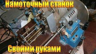 Намоточный станок с укладчиком, своими руками