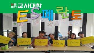 에스페란토 전문적학습공동체 발표_2020 대안교육한마당