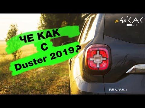 Обзор не от авто блогера Renault Duster 2019 / ЧёКАК с машиной?