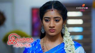 Idhayathai Thirudathey | இதயத்தை திருடாதே | Ep. 455 To 459 | Weekly Rewind