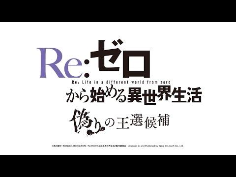 PS4/Switch/PC『Re:ゼロから始める異世界生活 偽りの王選候補』ティザートレーラー