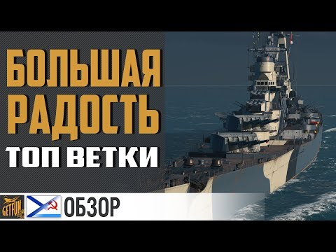 Смотреть Крейсер Москва -  лепота то какая !!! [World of Warships] онлайн