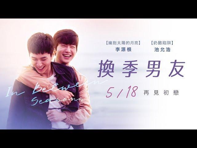 5.18 《換季男友》今年最虐最暖的BL愛戀