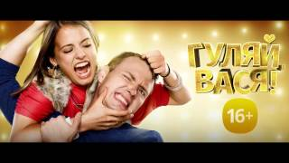 Гуляй, Вася! - Трейлер 1 (HD)