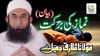 Maulana Tariq Jameel - Namaz Ki Barkat - New Islamic Dars O Bayan,Tariq Jameel Sb