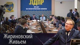 Владимир Жириновский принял участие в молодёжной партшколе ЛДПР