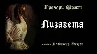 "Аудиокнига: Грегори Фрост ""Лизавета"". Читает Владимир Князев. Ужасы, мистика, хоррор"