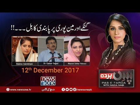Pas E Parda | 12 December-2017 | NewsOne Pk