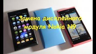замена дисплейного модуля Nokia N9