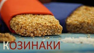 Козинаки. Полезные батончики. Восточные сладости | Рецепт дня