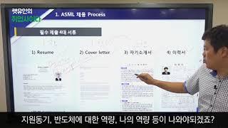 ASML RESUME 작성 원칙! 이렇게 써야 합격한다…