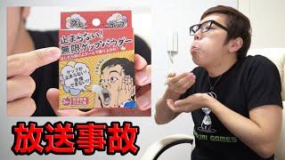 【放送事故】無限ゲップパウダー大量に飲んだらやらかした! 【閲覧注意】 thumbnail