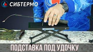 Долгожданная подставка под УДОЧКУ от СИБТЕРМО