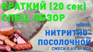 Что такое НИТРИТНАЯ СОЛЬ? Краткий обзор нитритно-посолочной смеси БСК 0.6% 2017. Nitrite salt.