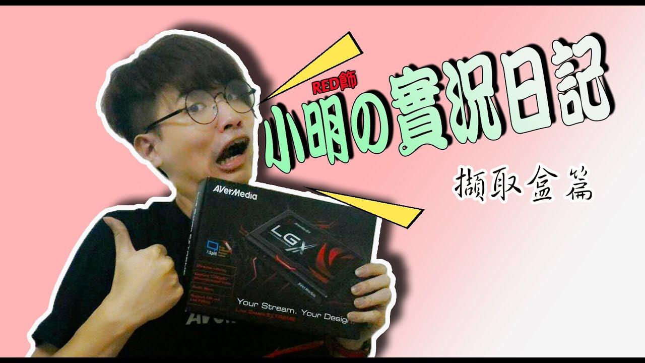 紅小明 | 擷取盒篇 | - YouTube