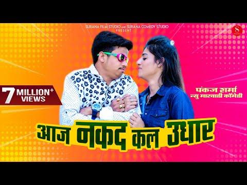 Aaj Nakad Kaal Udhar - Kaka Bhatij Comedy | Pankaj Sharma - आज नकद कल उधार | Surana Comedy Studio thumbnail