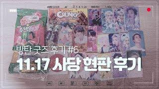 방탄 굿즈 후기 #6 …