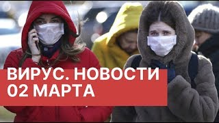 Коронавирус из Китая. Новости 02 марта (02.03.2020). Последние новости о вирусе из Китая
