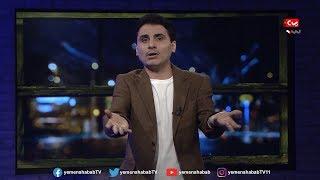 شاهد ماذا قال محمد الربع عن حزب الإصلاح | عاكس خط