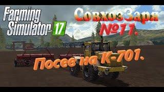 Farming Simulator 17. Совхоз Заря. №11. Посев на К-701.