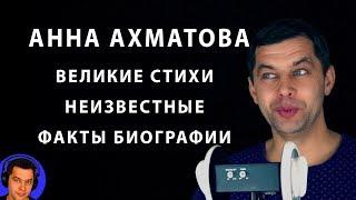 5 фактов о Анне Ахматовой. Стихи и биография поэта