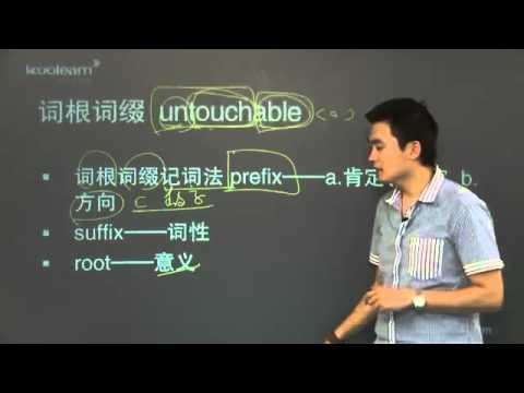 托福詞彙10000字1-1 記憶單詞之方法1、2