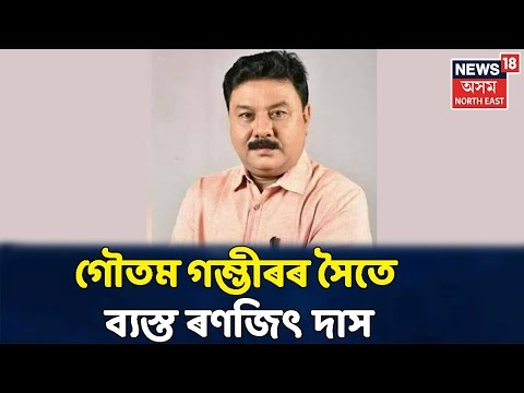 Delhiত প্ৰচাৰ অভিযানত ব্যস্ত ৰাজ্যিক BJP সভাপতি Ranjit Kumar Das